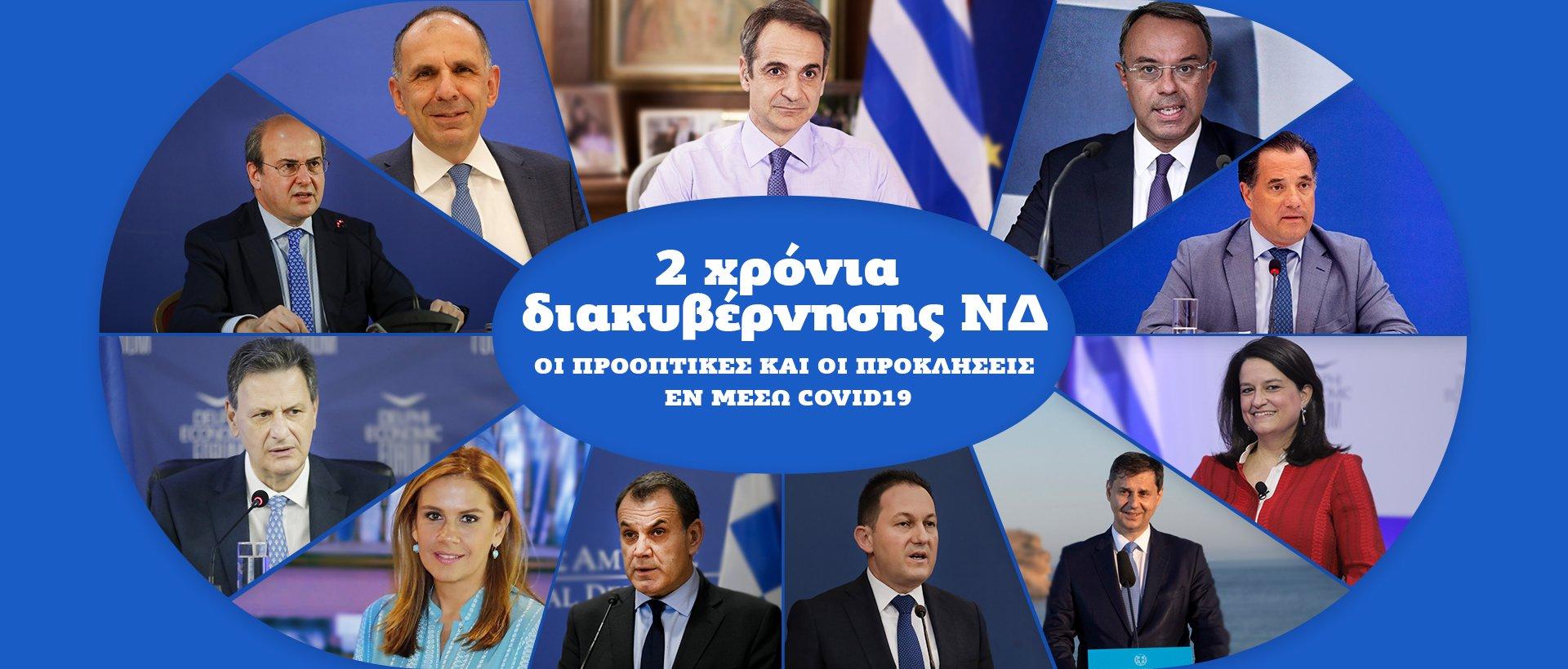 2 χρόνια διακυβέρνησης ΝΔ