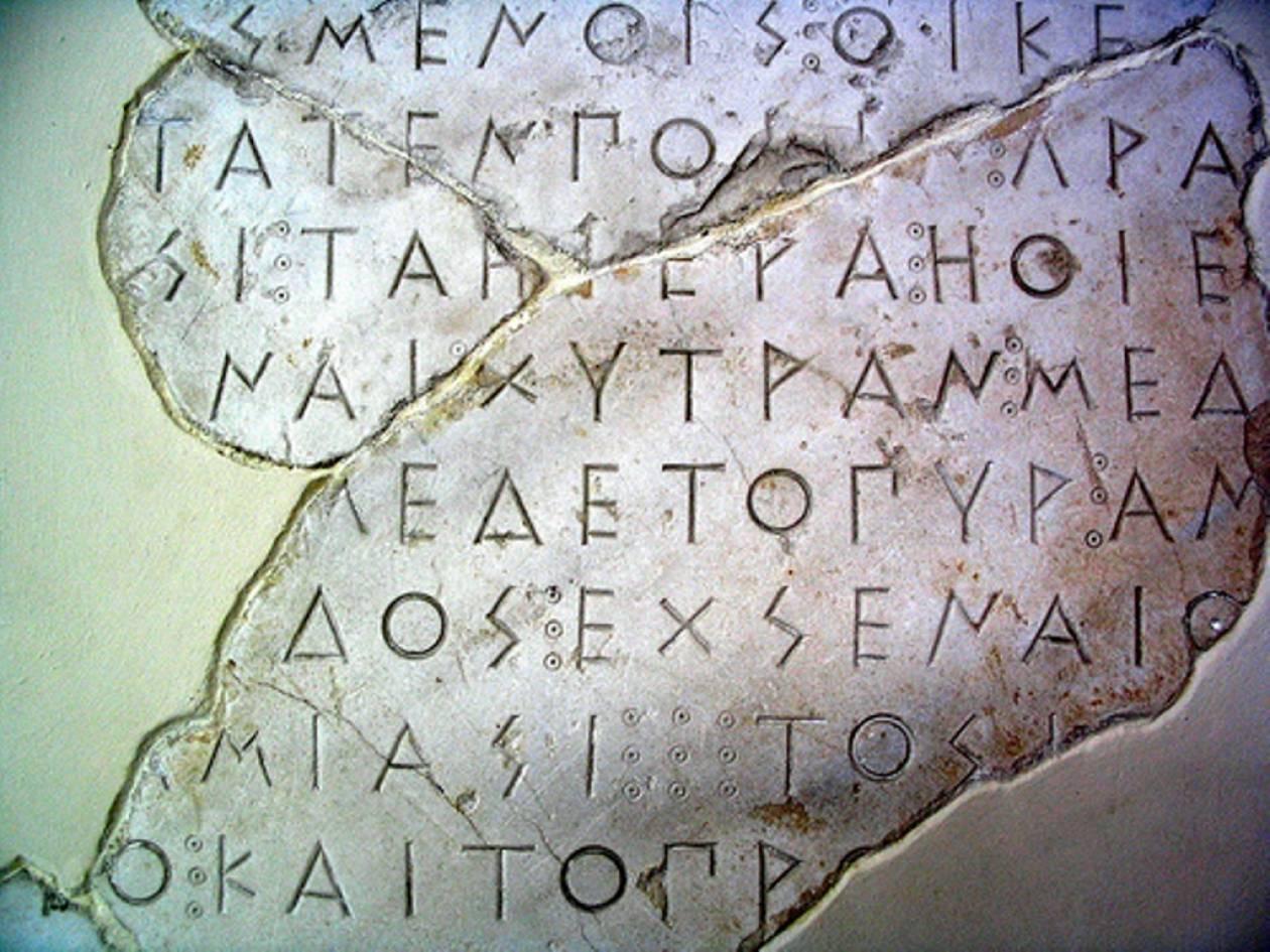 """""""Τα αρχαία ελληνικά θεραπεύουν"""""""