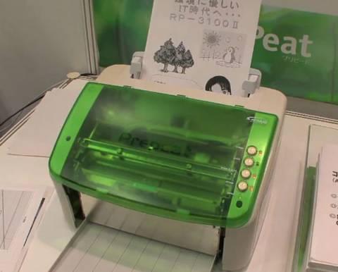 «Πράσινο» αρχείο υπολογιστή από την WWF