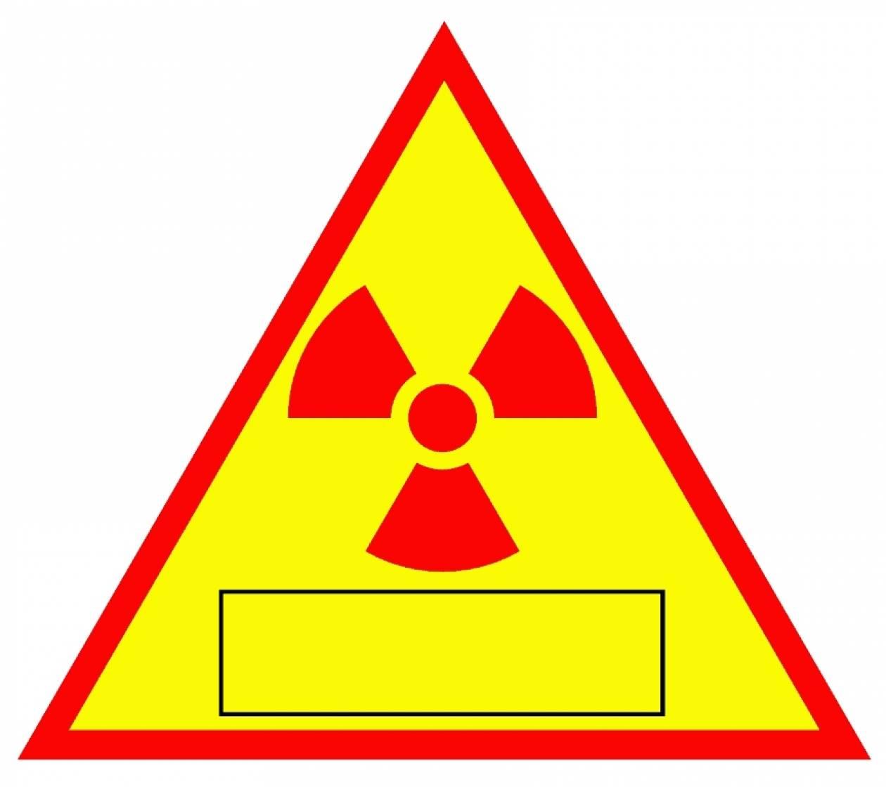 Τι είναι η ραδιενέργεια;