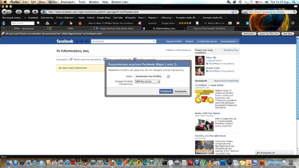 Ανύπαρκτη η Ελλάδα στο facebook, Macedonia τα Σκόπια!