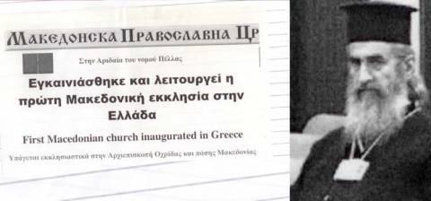 Έφοδος «Μακεδόνων» των Σκοπίων στη Βόρεια Ελλάδα