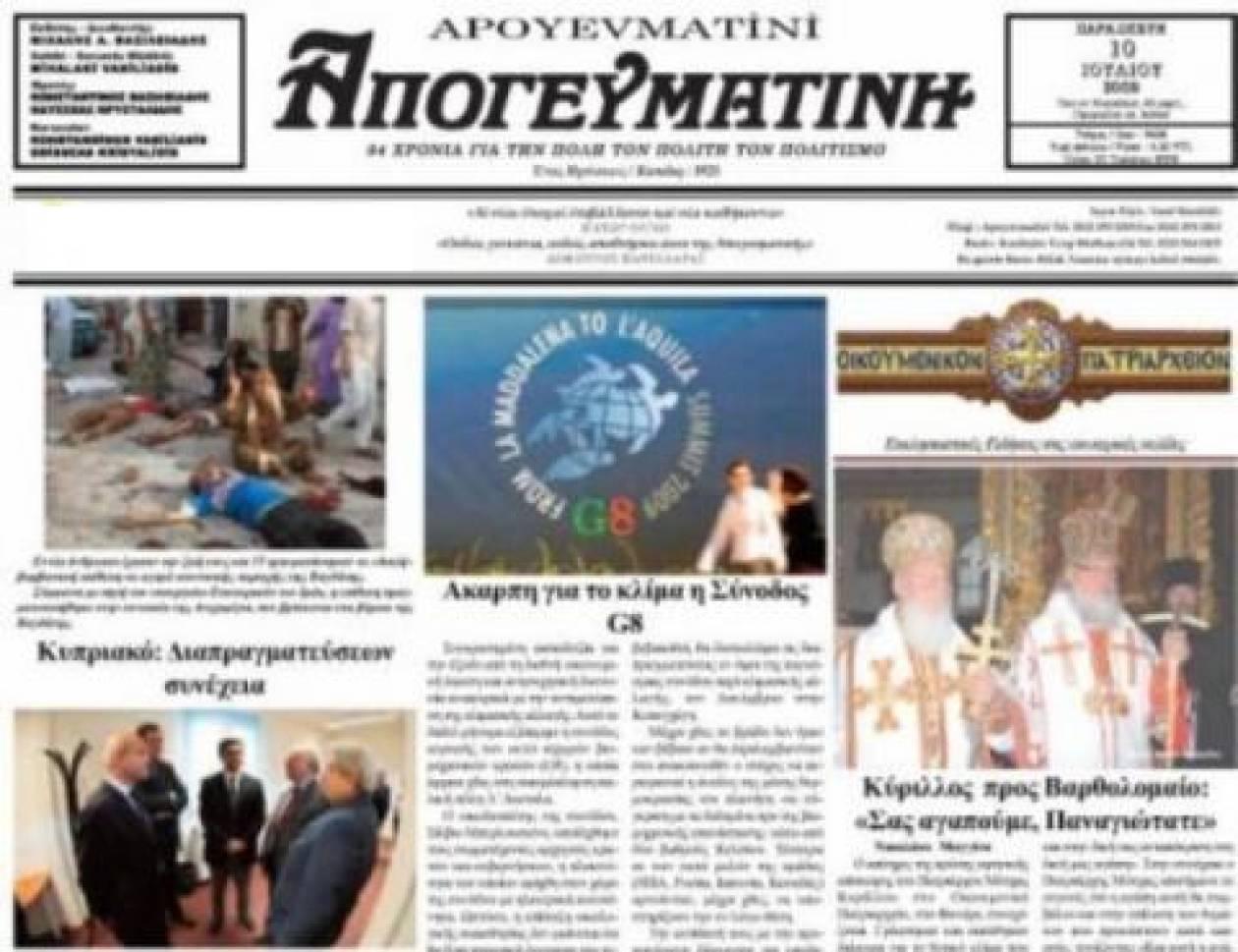 Τουρκικό «σωσίβιο» σε ελληνική εφημερίδα