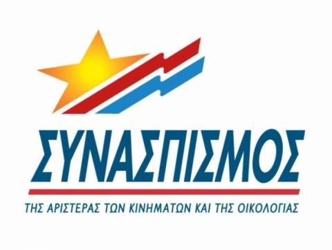 ΣΥΝ: «Η κυβέρνηση επιβεβαιώνει την αποτυχία της»