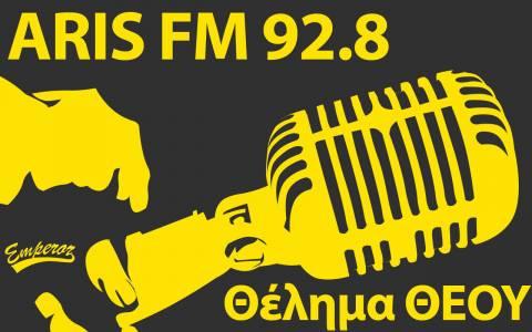 Απεργία στον «ΑΡΗΣ FM»