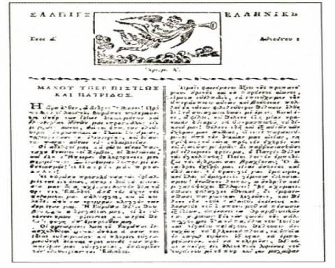 Σαν σήμερα η πρώτη ελληνική εφημερίδα