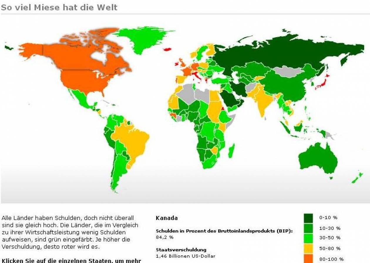 Spiegel: Το παγκόσμιο παζλ του χρέους