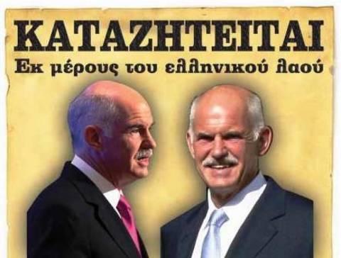 Κριτική - αφίσα - κρατητήριο στη Θεσσαλονίκη