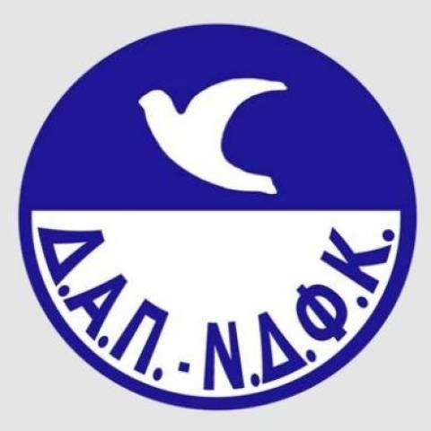Η ΔΑΠ-ΝΔΦΚ κηρύττει «πόλεμο» στο νόμο-πλαίσιο