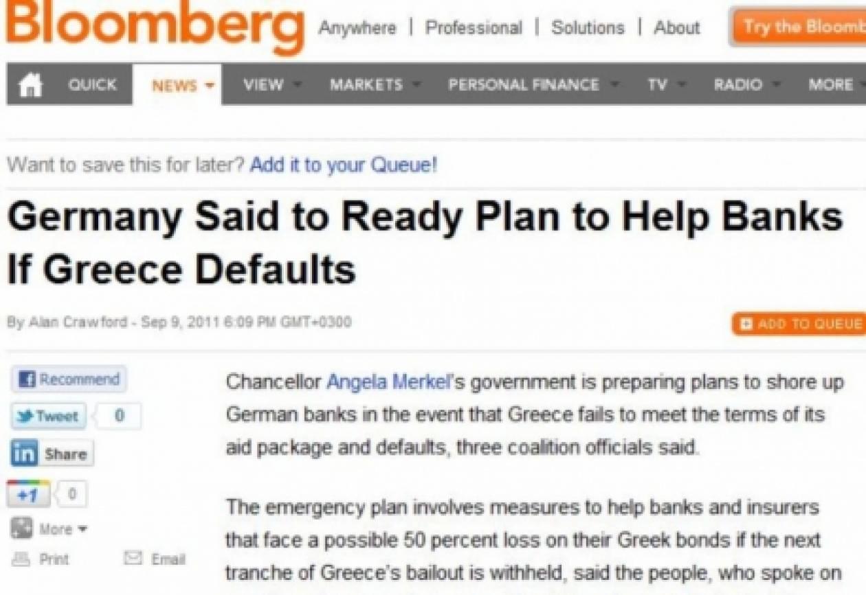 Bloomberg: Σχέδιο στήριξης γερμανικών τραπεζών εάν η Ελλάδα χρεοκοπήσει...