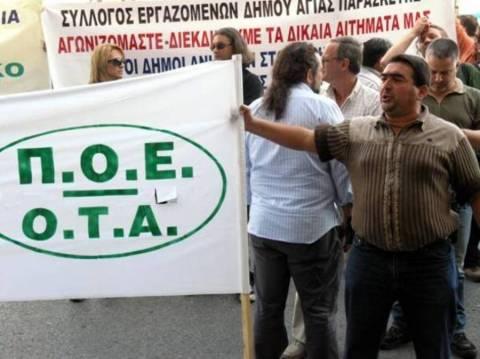 Τετράωρη αποχή εργαζομένων ΠΟΕ-ΟΤΑ