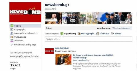 Newsbomb.gr: 15.000 στο facebook και συνεχίζουμε!