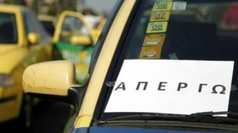 Απεργιακό …γκάζι και τα ταξί