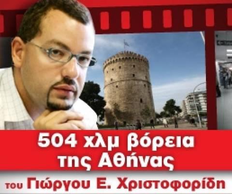 Η Θεσσαλονίκη, οι λαμαρίνες κι ο Μπουτάρης