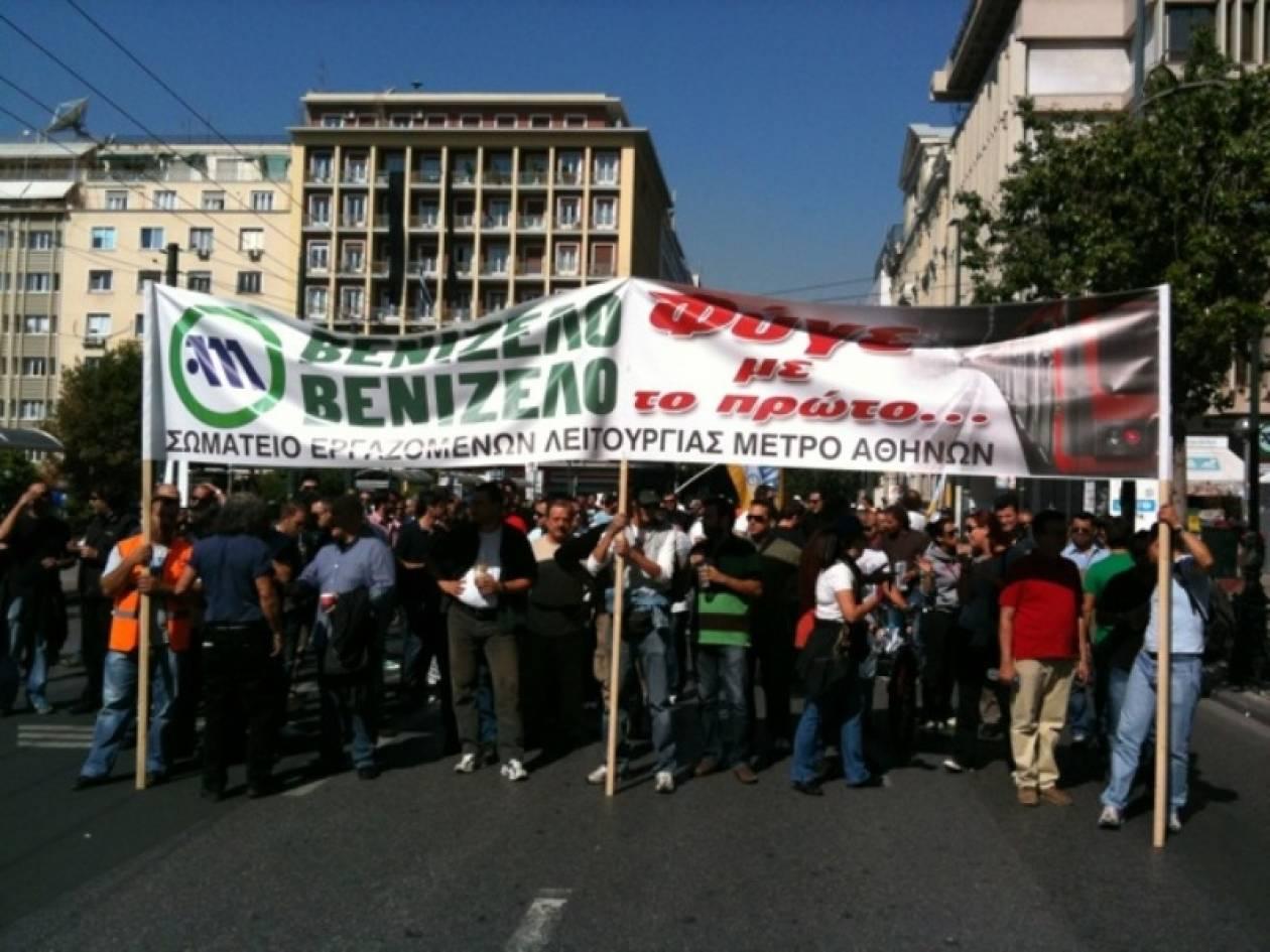 Πορεία εργαζομένων στα ΜΜΜ στο κέντρο