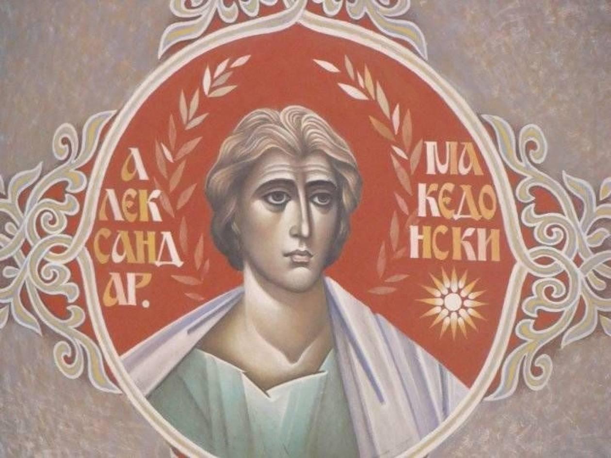 «Άγιος» ο «Μέγας», για τους Σκοπιανούς