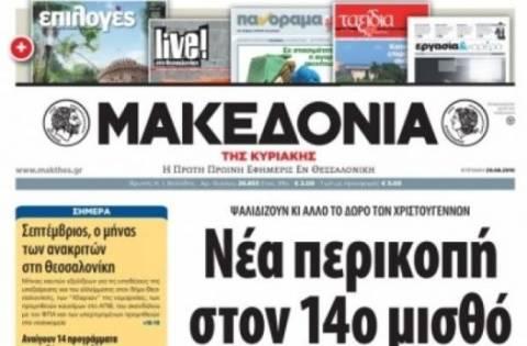 Απεργίες σε εφημερίδες της βορείου Ελλάδος
