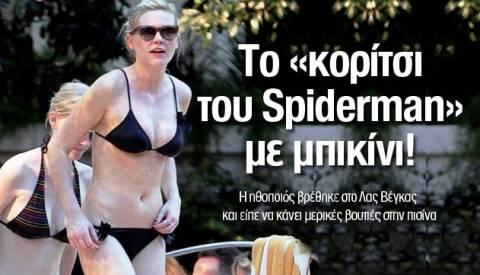 Το «κορίτσι του Spiderman» με μπικίνι