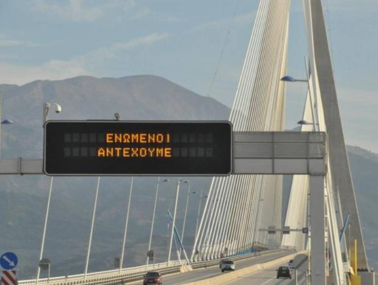 «Ενωμένοι Αντέχουμε» στη Γέφυρα Ρίου-Αντιρρίου!