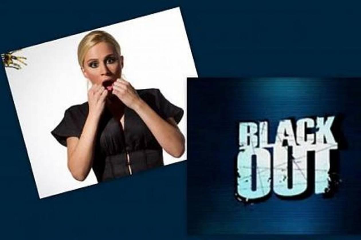 Πίσω από τις κάμερες το «Τotal black out»
