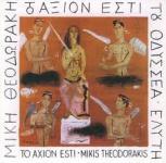 odyseas-elytisAxionEsti2