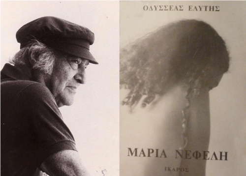 odyseas-elytisNefeli