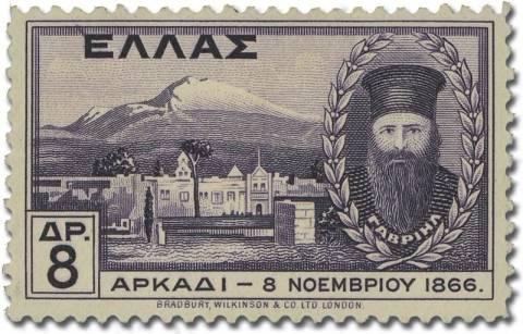 Γραμματόσημο «Αρκάδι 8 Νοεμβρίου 1866»