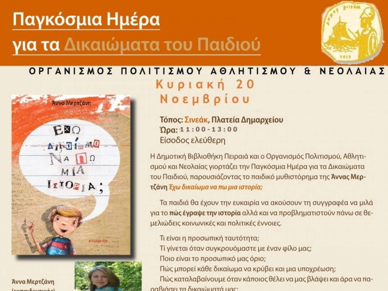 Η Δημοτική Βιβλιοθήκη Πειραιά  για τα δικαιώματα  του παιδιού