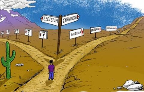 Διεθνής έκθεση γελοιογραφίας με θέμα την ανεργία