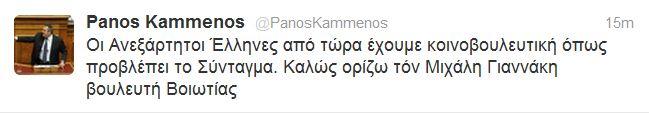 kammenos_twitter