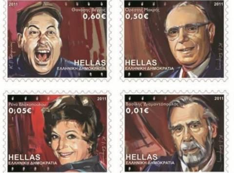 Έλληνες ηθοποιοί… έγιναν γραμματόσημα