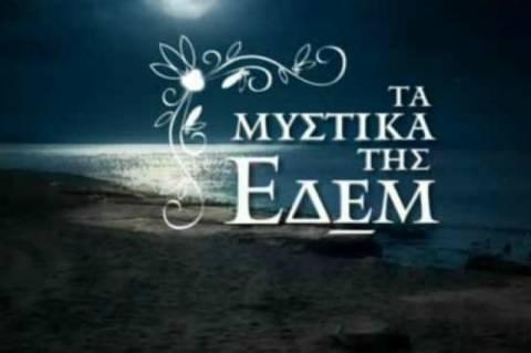 Σήμερα το τελευταίο επεισόδιο των Μυστικών της Εδέμ...