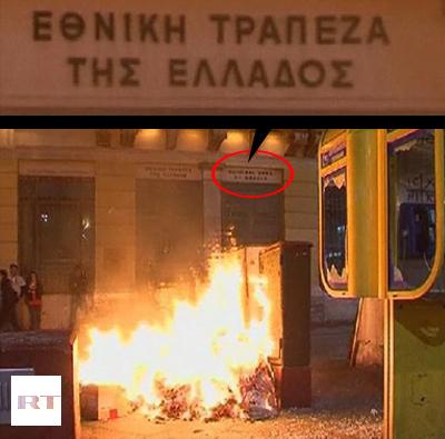 close-up-greek-national-bank-366