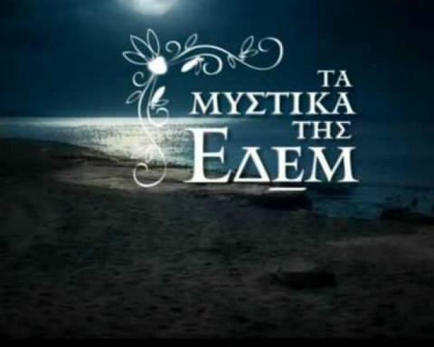 Σήμερα στο τελευταίο επεισόδιο των Μυστικών της Εδέμ...