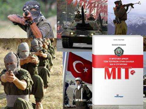 Αυτή είναι η δράση της τουρκικής ΜΙΤ