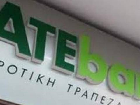 Την Πέμπτη η πώληση της ATEbank Romania