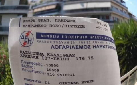 Κέρκυρα: Εκατοντάδες αιτήσεις αδυναμίας πληρωμής της ΔΕΗ