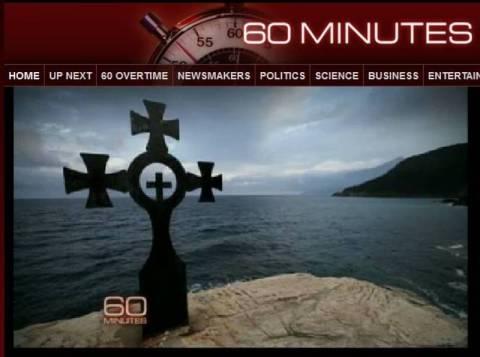 Το Άγιο Όρος στο αμερικανικό «60 Λεπτά»