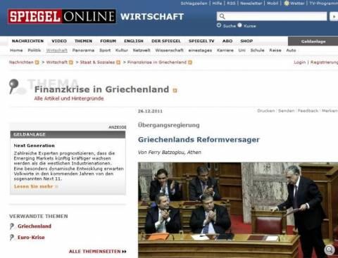 Spiegel: Αποτυχία Παπαδήμου στις μεταρρυθμίσεις
