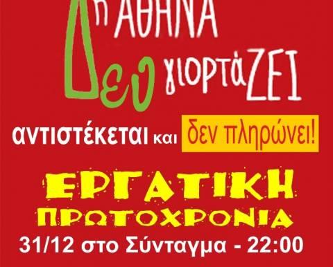 «Η Αθήνα δεν γιορτάζει – Αντιστέκεται και δεν πληρώνει»