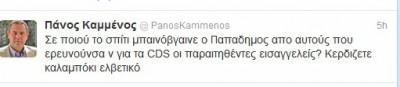 kamenos1-400x87