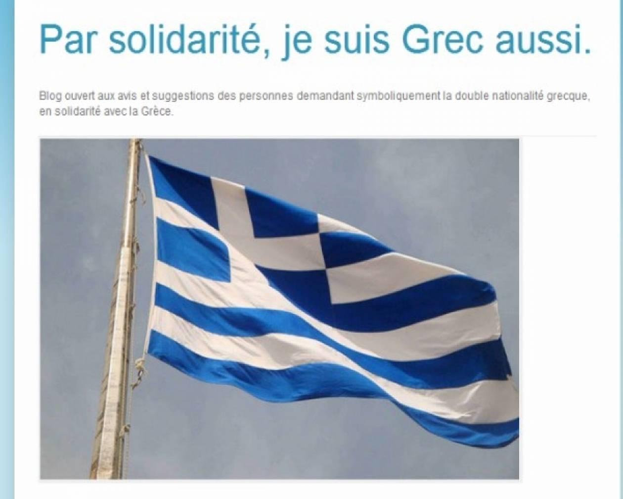 Φιλέλληνες Ευρωπαίοι ζητούν συμβολικά την Ελληνική υπηκοότητα!