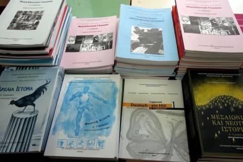 Δύο εκατομμύρια κόστισαν οι... φωτοτυπίες των βιβλίων!