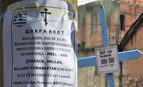 Διάβημα στα Σκόπια για την «κηδεία της Ελλάδας»