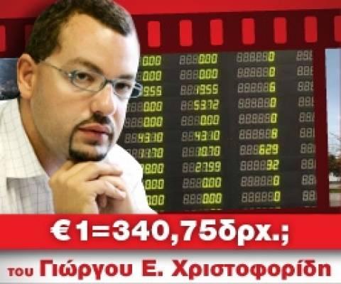 200 ευρώ είναι η επικουρική που θες να κόψεις, Λουκά!