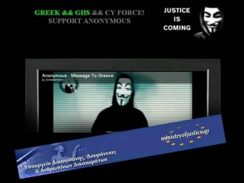Οι Anonymous «χτύπησαν» το υπουργείο Δικαιοσύνης