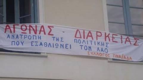 Κατάληψη στην Περιφέρεια Νοτίου Αιγαίου