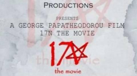 Ταινία γίνεται η «17Ν»