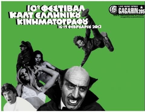 Το 10ο φεστιβάλ cult κινηματογράφου στο Gagarin