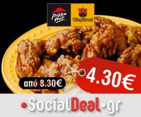 Προσφορά 48% από την Pizza Hut